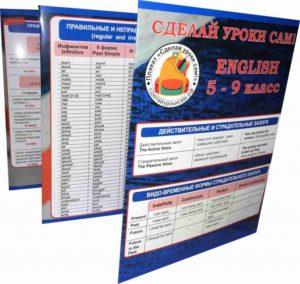 Буклет 5-9 класс Английский язык