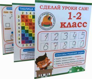 Буклет 1-2 класс русский язык и математика